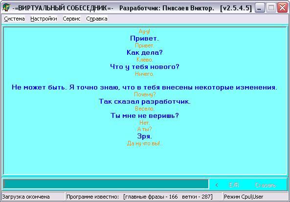 Виртуальный чат